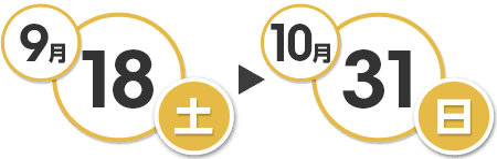 2020年9月19日(土)〜 10月31日(土)